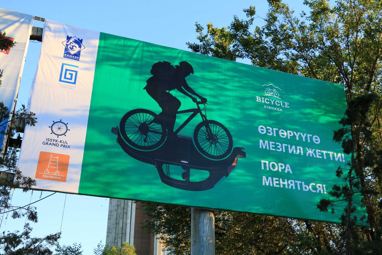 Veranstaltung: Öffentlicher Raum in Kirgistan